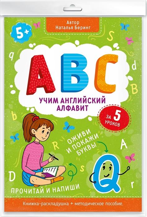 Беринг Н. Учим английский алфавит Книжка-раскладушка методическое пособие
