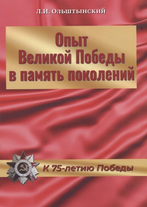 Ольштынский Л. Опыт Великой Победы в память поколений К 75-летию Победы