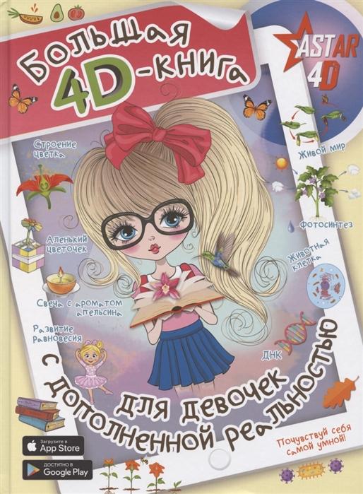 Купить Большая 4D-книга для девочек с дополненной реальностью, АСТ, Универсальные детские энциклопедии и справочники