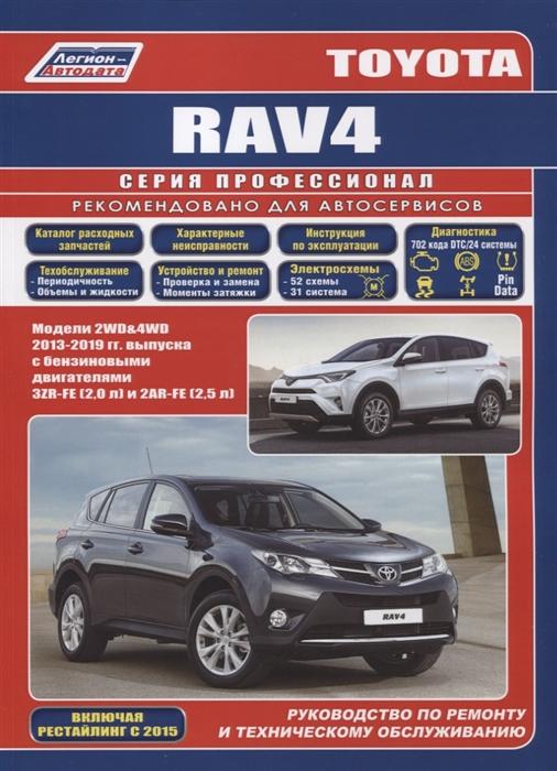 Toyota Rav4 Модели 2WD 4WD 2013-2019 гг выпуска с бензиновыми двигателями 3ZR-FE 2 0 л и 2AR-FE 2 5 Руководство по ремонту и техническому обслуживанию фото
