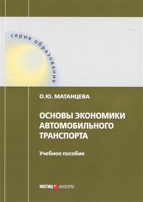 Матанцева О. Основы экономики автомобильного транспорта Учебное пособие