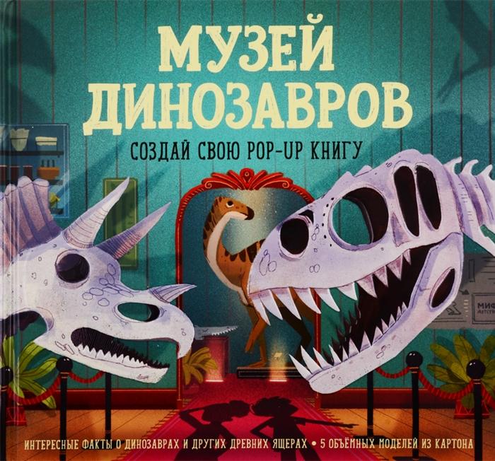 Купить Музей динозавров Создай свою pop-up книгу, Манн, Иванов и Фербер, Первые энциклопедии для малышей (0-6 л.)