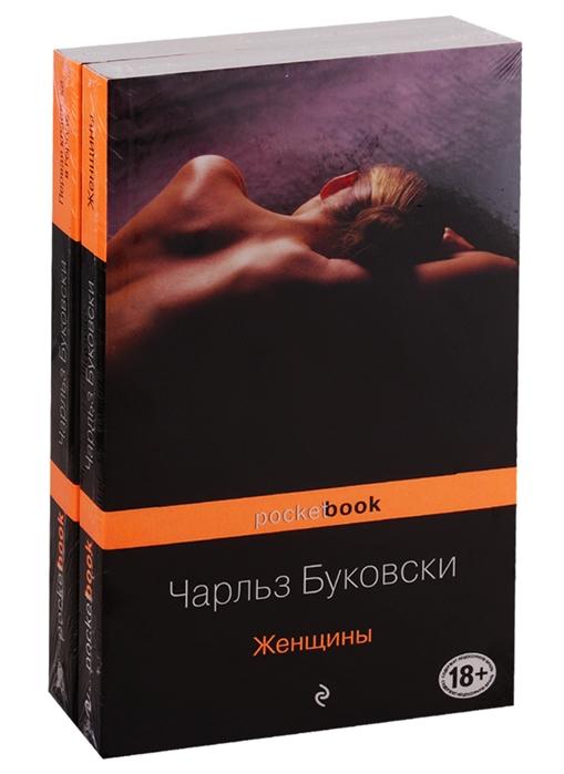 Буковски Ч. Каждая книга - исповедь Чарльза Буковски Женщины Первая красотка в городе комплект из 2 книг