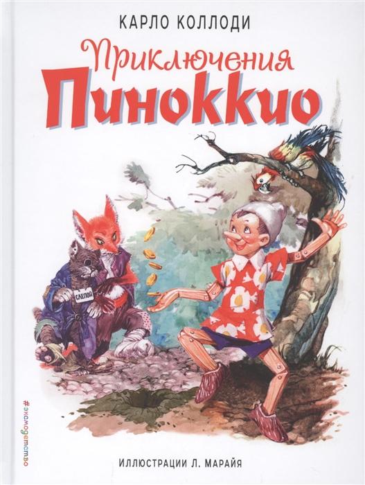 Коллоди К. Приключения Пиноккио