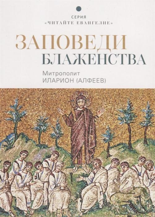 Митрополит Иларион (Алфеев) Заповеди блаженства митрополит волоколамский иларион алфеев о молитве