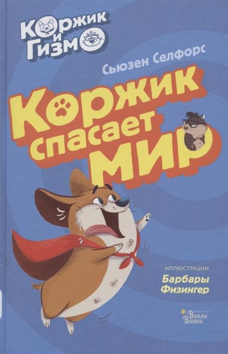 Селфорс С. Коржик и Гизмо Коржик спасает мир сергей белошапкин вика белова спасает мир
