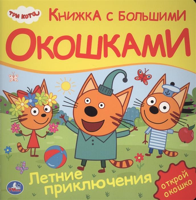 Логунова Е. (ред.-сост.) Три кота Летние приключения