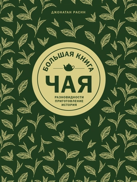 Расин Дж. Большая книга чая разновидности приготовление история