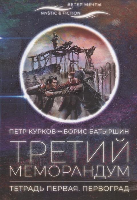 Курков П., Батыршин Б. Третий меморандум Тетрадь первая Первоград