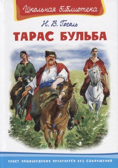 Гоголь Н. Тарас Бульба гоголь н в тарас бульба повести