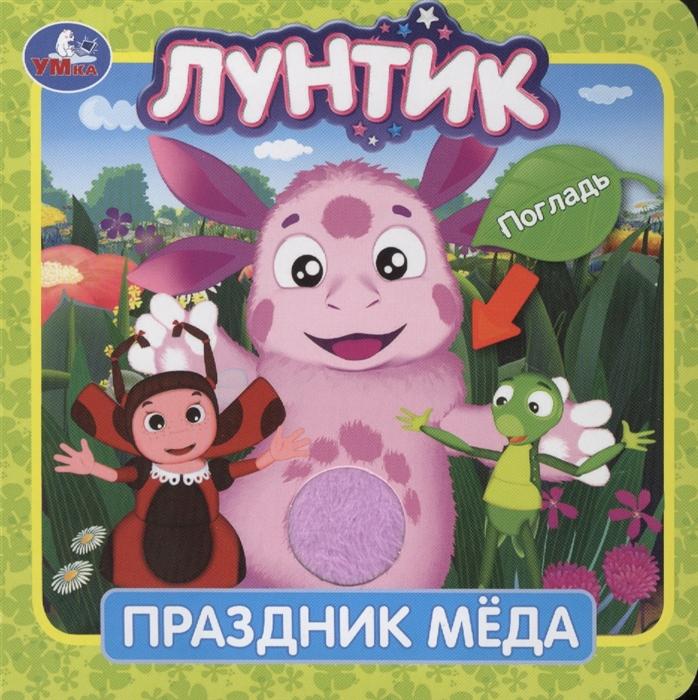 Логунова Е. (ред.-сост.) Лунтик Праздник меда