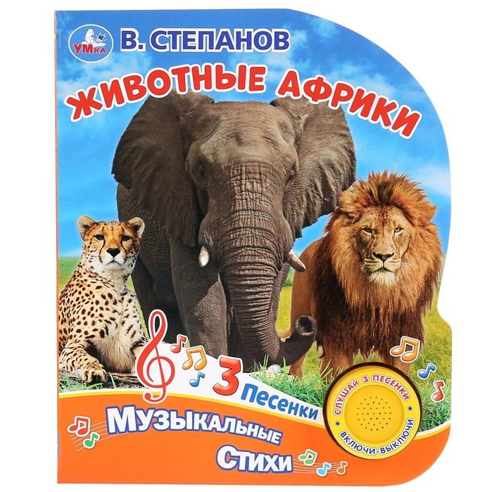 Купить Животные Африки, Симбат, Книги со звуковым модулем