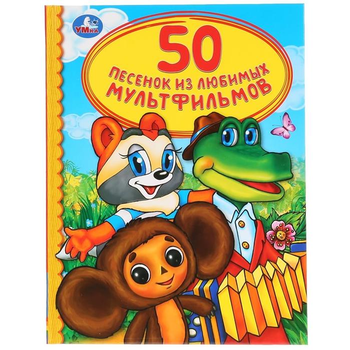 Купить 50 песенок из любимых мультфильмов, Симбат, Стихи и песни