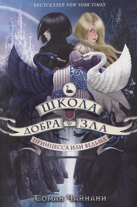 Купить Школа Добра и Зла Принцесса или ведьма, Эксмо, Детская фантастика