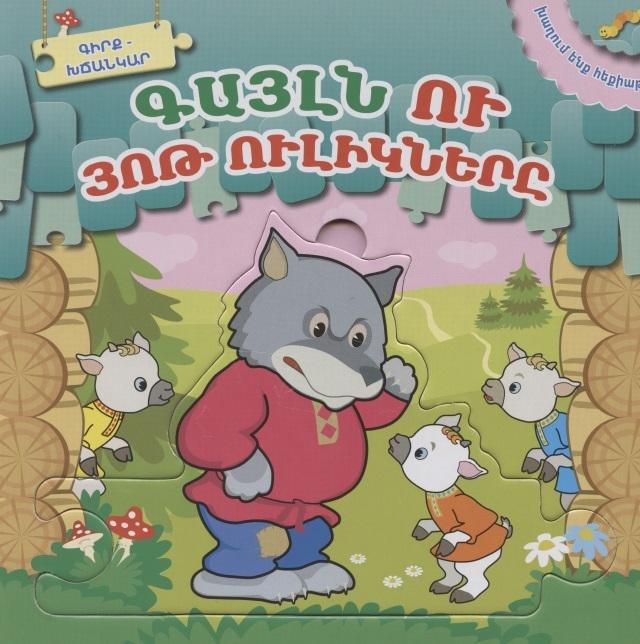 Играем в сказку Волк и семеро козлят на армянском языке недорого