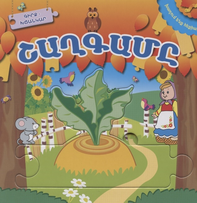 Играем в сказку Репка на армянском языке недорого