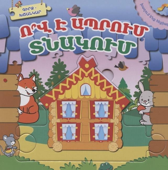 Играем в сказку Кто в теремочке живет на армянском языке недорого