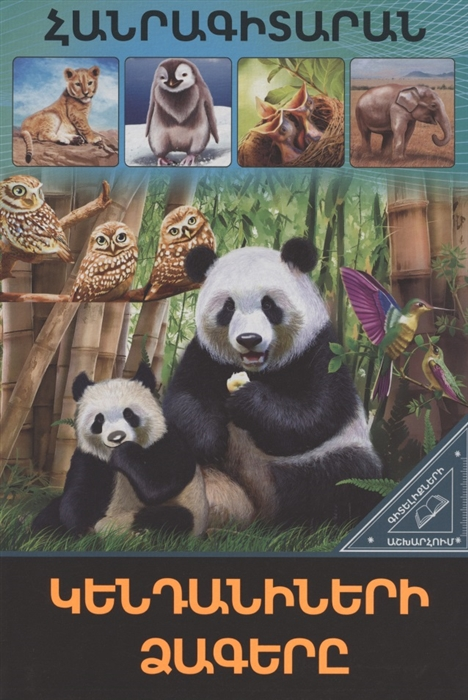 В мире знаний Детеныши животных на армянском языке в мире знаний детеныши животных на армянском языке