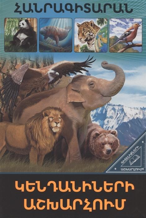 В мире знаний В мире животных на армянском языке в мире знаний детеныши животных на армянском языке