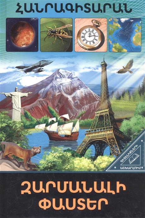 В мире знаний Удивительные факты на армянском языке в мире знаний детеныши животных на армянском языке