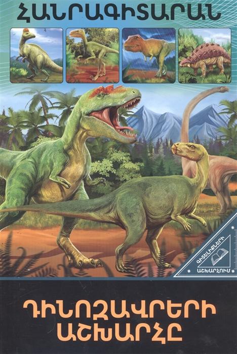 В мире знаний Мир динозавров на армянском языке недорого