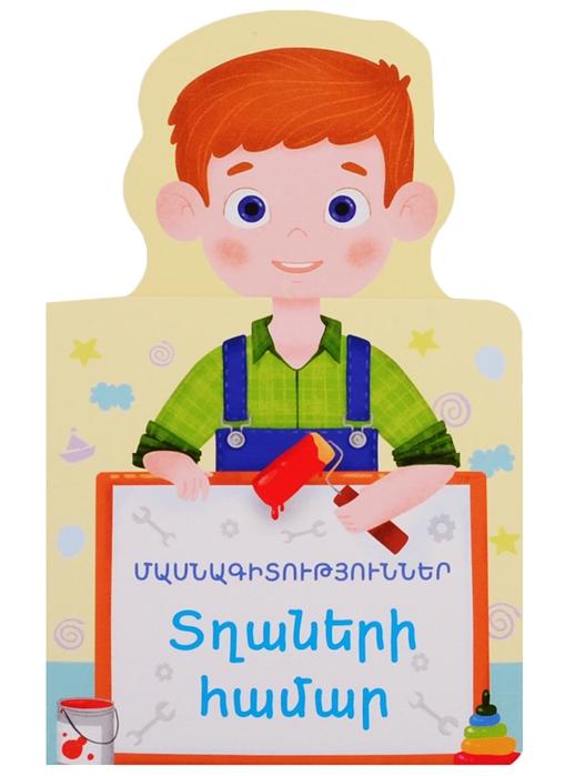 Профессии для мальчиков на армянском языке первая книга для мальчиков на армянском языке