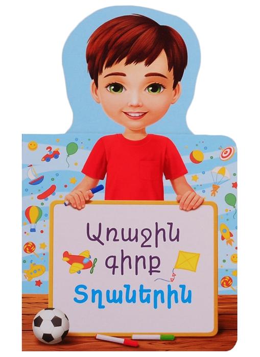 Первая книга для мальчиков на армянском языке первая книга для мальчиков на армянском языке