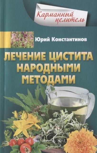 Фото - Константинов Ю. Лечение цистита народными средствами константинов ю лечение солью народные рецепты