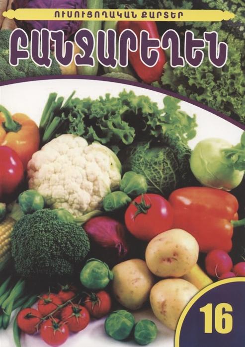 Обучающие карточки Овощи на армянском языке обучающие карточки овощи и фрукты