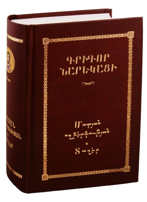 Книга скорбных песнопений на армянском языке первая книга для мальчиков на армянском языке