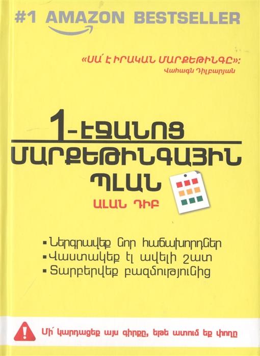 Фото - Маркетинговый План На Одной Странице на армянском языке вуд м маркетинговый план практическое руководство по разработке