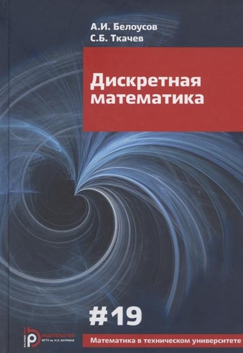 Белоусов А., Ткачев С. Дискретная математика Учебник для вузов белоусов а ткачев с дискретная математика учебник для вузов