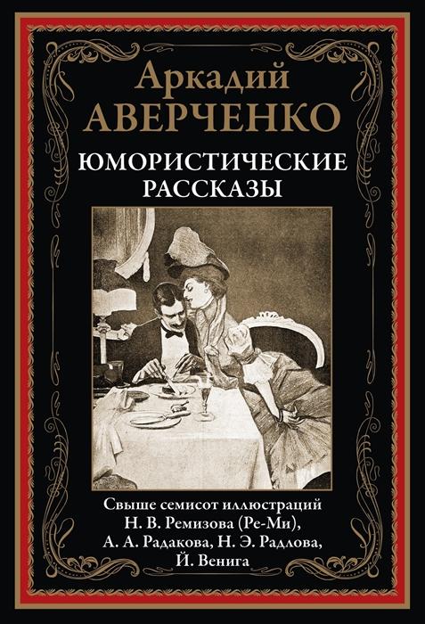 цена на Аверченко А. Юмористические рассказы