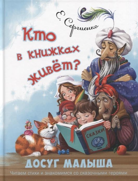 Фото - Сергиенко Е. Кто в книжках живет е краснушкина кто живет в саванне