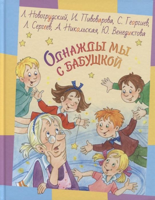 Купить Однажды мы с бабушкой Рассказы, Энас-Книга, Проза для детей. Повести, рассказы