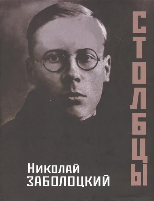 Заболоцкий Н. Столбцы