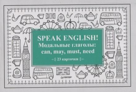 Тляпова А. Speak English Модальные глаголы can may must need speak english модальные глаголы can may must need 23 карточки