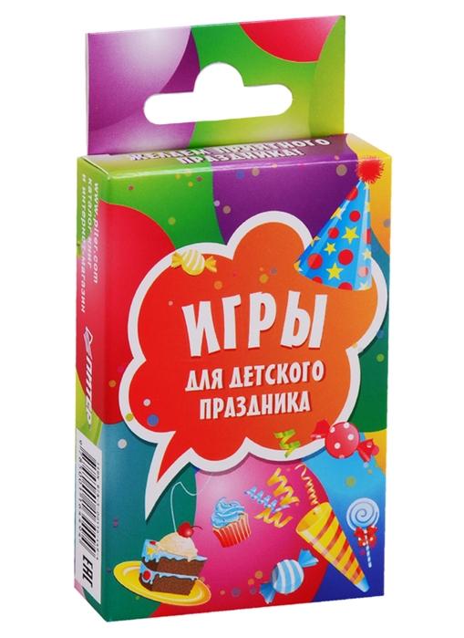 Купить Игры для детского праздника, Питер Класс, Организация праздника