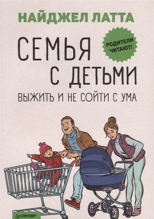 Латта Н. Семья с детьми Выжить и не сойти с ума