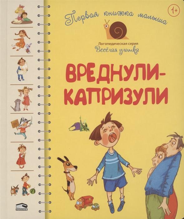 Купить Первая книга малыша Вреднули-капризули, Попурри, Стихи и песни