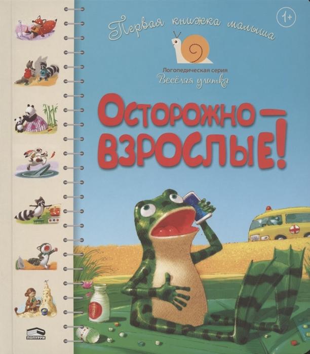 Купить Первая книга малыша Осторожно - взрослые, Попурри, Стихи и песни