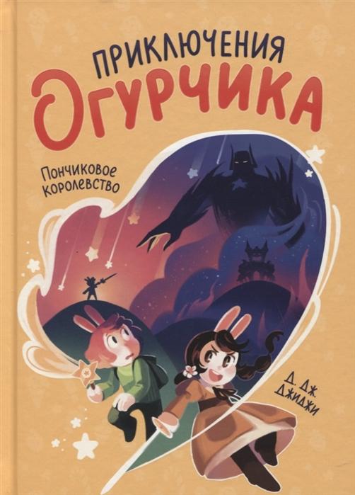 Купить Приключения Огурчика Том 1 Пончиковое королевство, Манн, Иванов и Фербер, Комиксы для детей