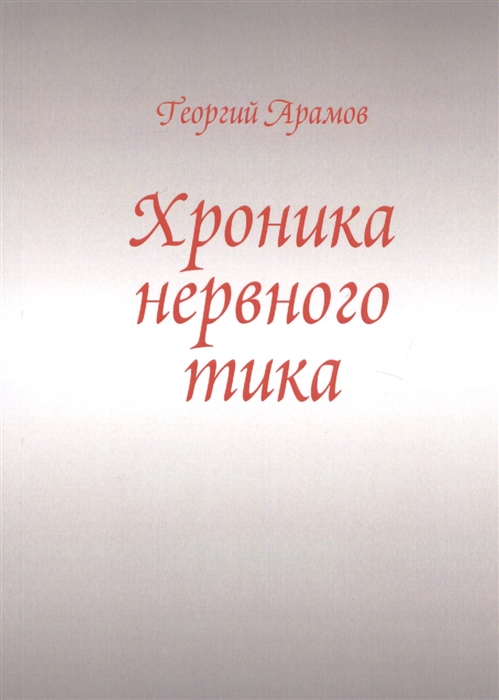 цена на Арамов Г. Хроника нервного тика