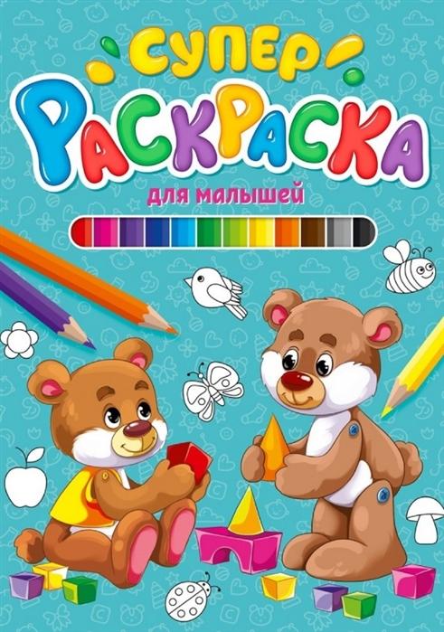 Купить Суперраскраска для малышей, Проф - Пресс, Раскраски