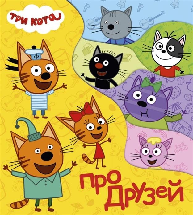 Купить Три кота Про друзей, Проф - Пресс, Стихи и песни