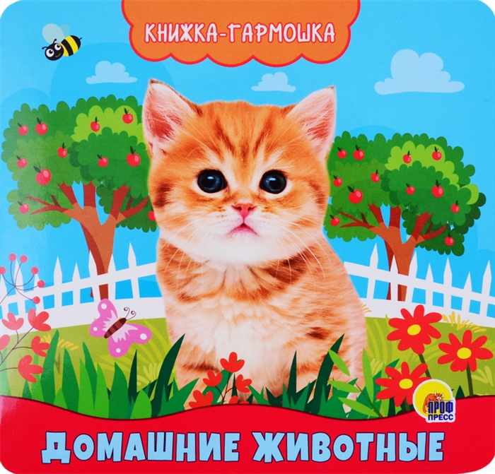 цена на Купырина А. Домашние животные Книжка-гармошка