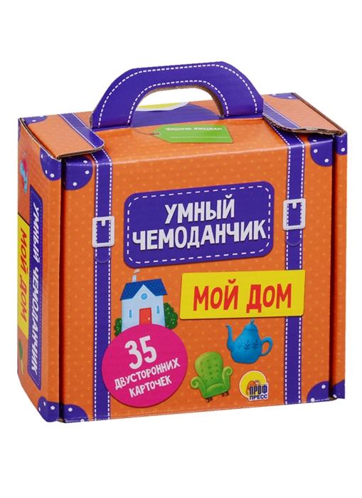 Опаренко А. (ред.) Умный чемоданчик Мой дом 35 двусторонних карточек