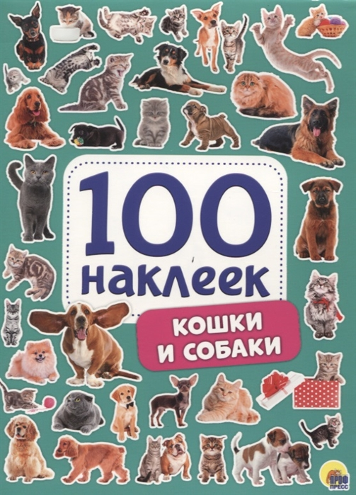 Скворцова А. (ред.) Кошки и собаки 100 наклеек скворцова а ред новогодние чудеса дополни картинку 47 наклеек