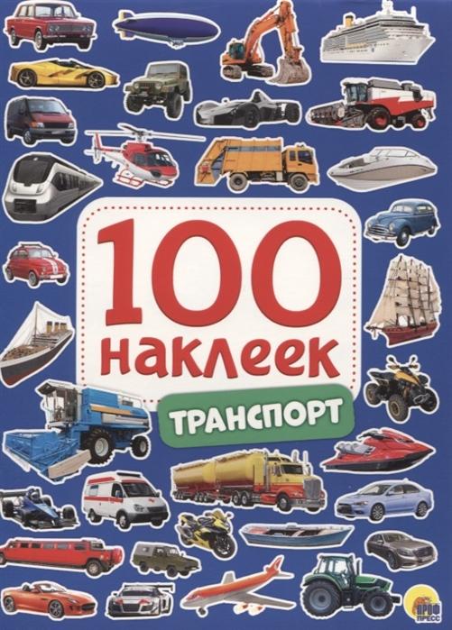 Фото - Скворцова А. (ред.) Транспорт 100 наклеек скворцова а ред секреты красоты