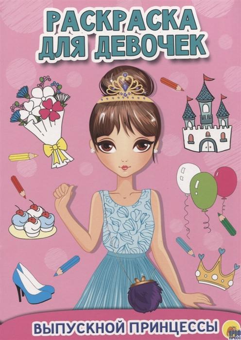 Грищенко В. (ред.) Выпускной принцессы Раскраска для девочек шестакова и ред принцессы мечтают раскраска для девочек